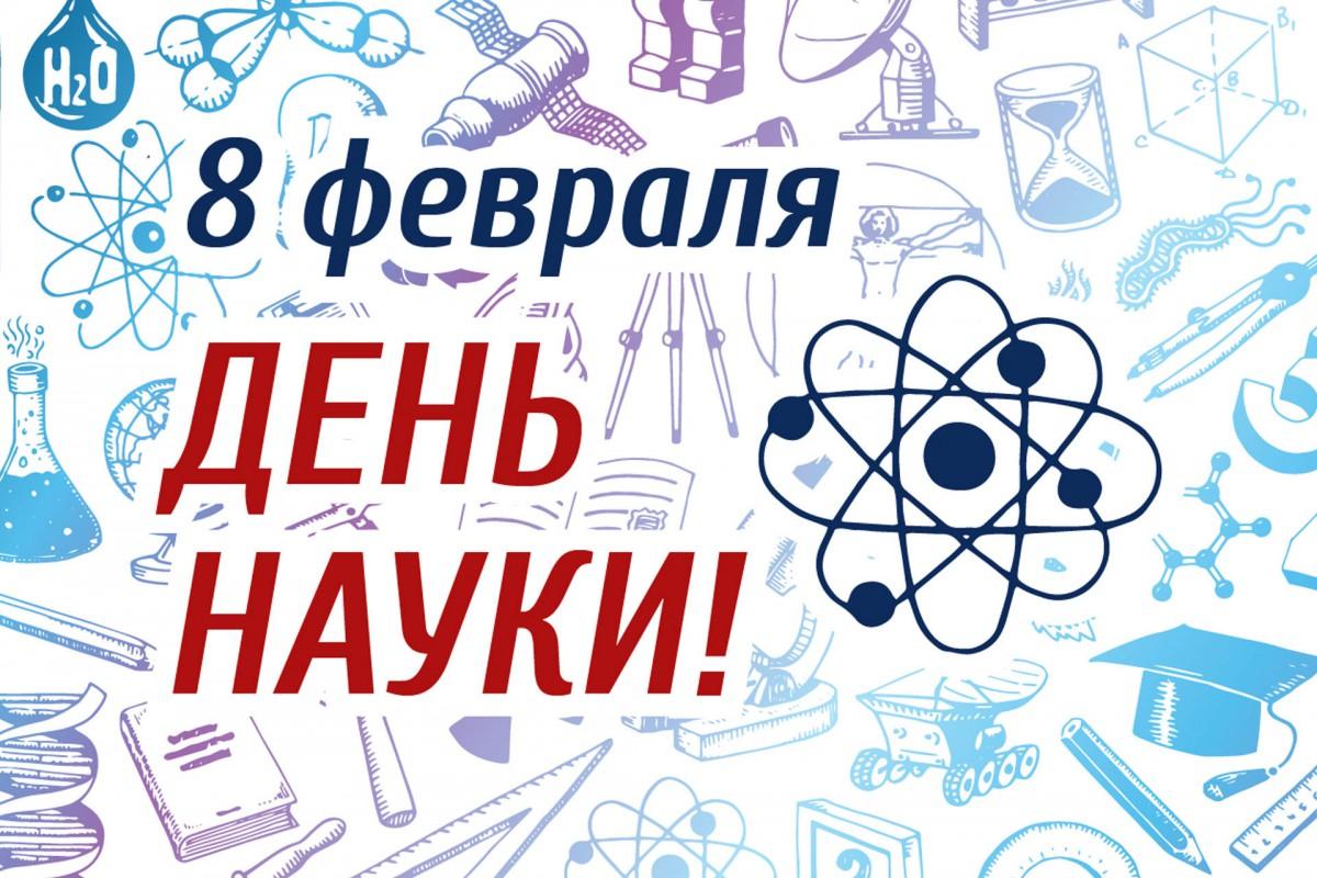 день российской науки открытки боеприпас